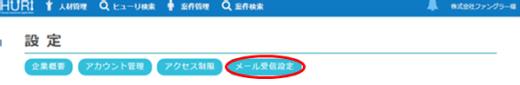 """受信設定 あかまる!"""".png"""