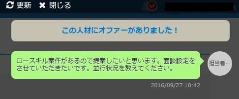 スクリーンショット 2016-09-30 18.08.52.png