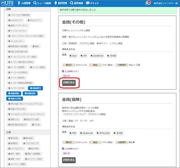 案件マッチ→結果画面→詳細を見る.png