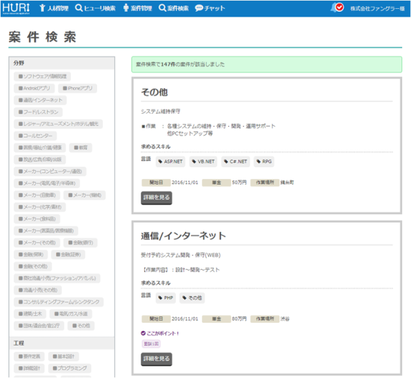 案件マッチング 結果画面 ブログ用.png